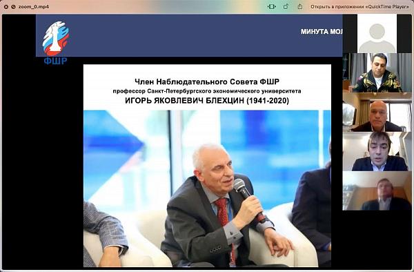 19 декабря состоялось заседание Наблюдательного Совета ФШР