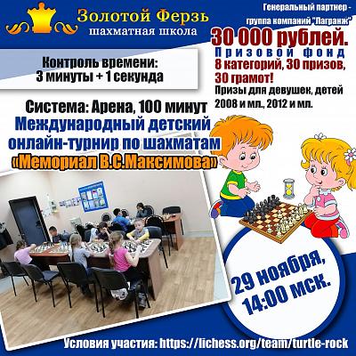 Шахматисты приглашаются на Мемориал В.С.Максимова