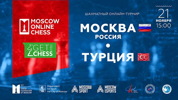 Команда Москвы одержала победы в трех международных товарищеских онлайн-матчах