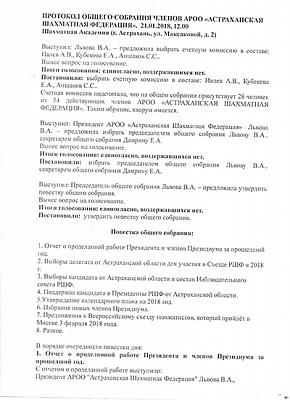 Астраханская шахматная федерация провела общее собрание