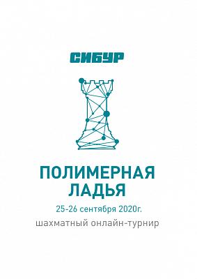 """Подведены итоги корпоративного онлайн-турнира """"Полимерная ладья"""""""