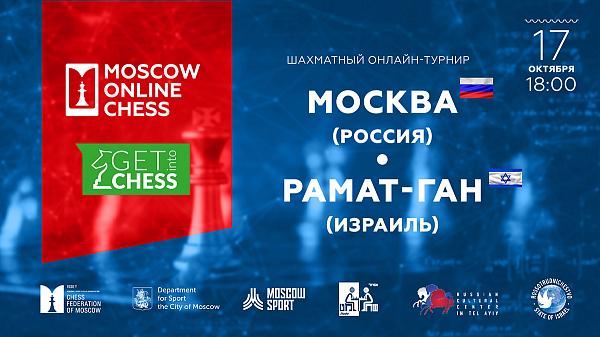 Юношеская команда Москвы провела три международных матча на платформе Mskchess.ru