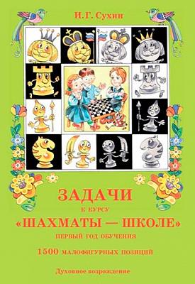 Бестселлеры Игоря Сухина