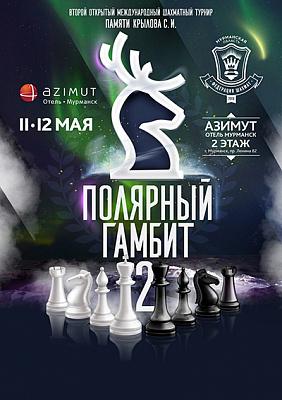 В Мурманске провели второй международный турнир «Полярный гамбит»