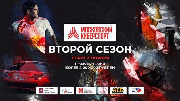 """""""Московский Киберспорт"""" начинает второй сезон"""