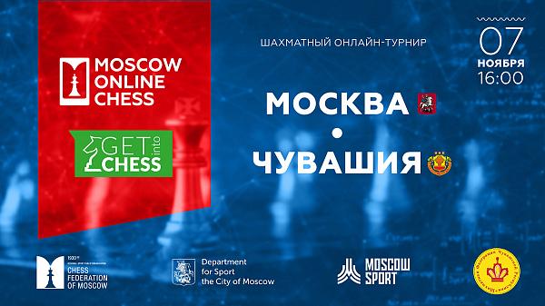 Команда Москвы сыграла четыре товарищеских матча на площадке Mskchess.ru